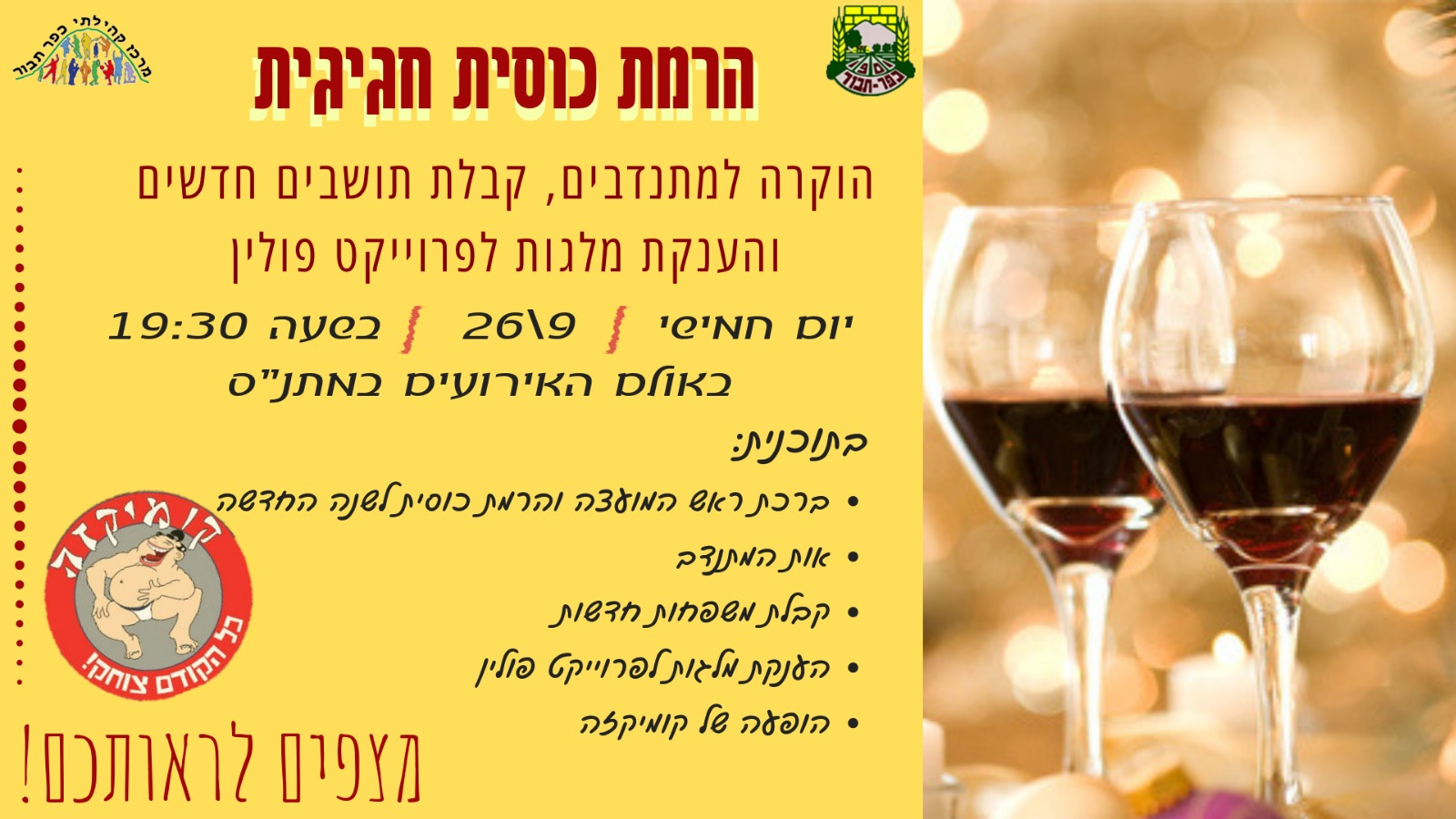 הזמנה להרמת כוסית - מלל נגיש מופיע מעל התמונה