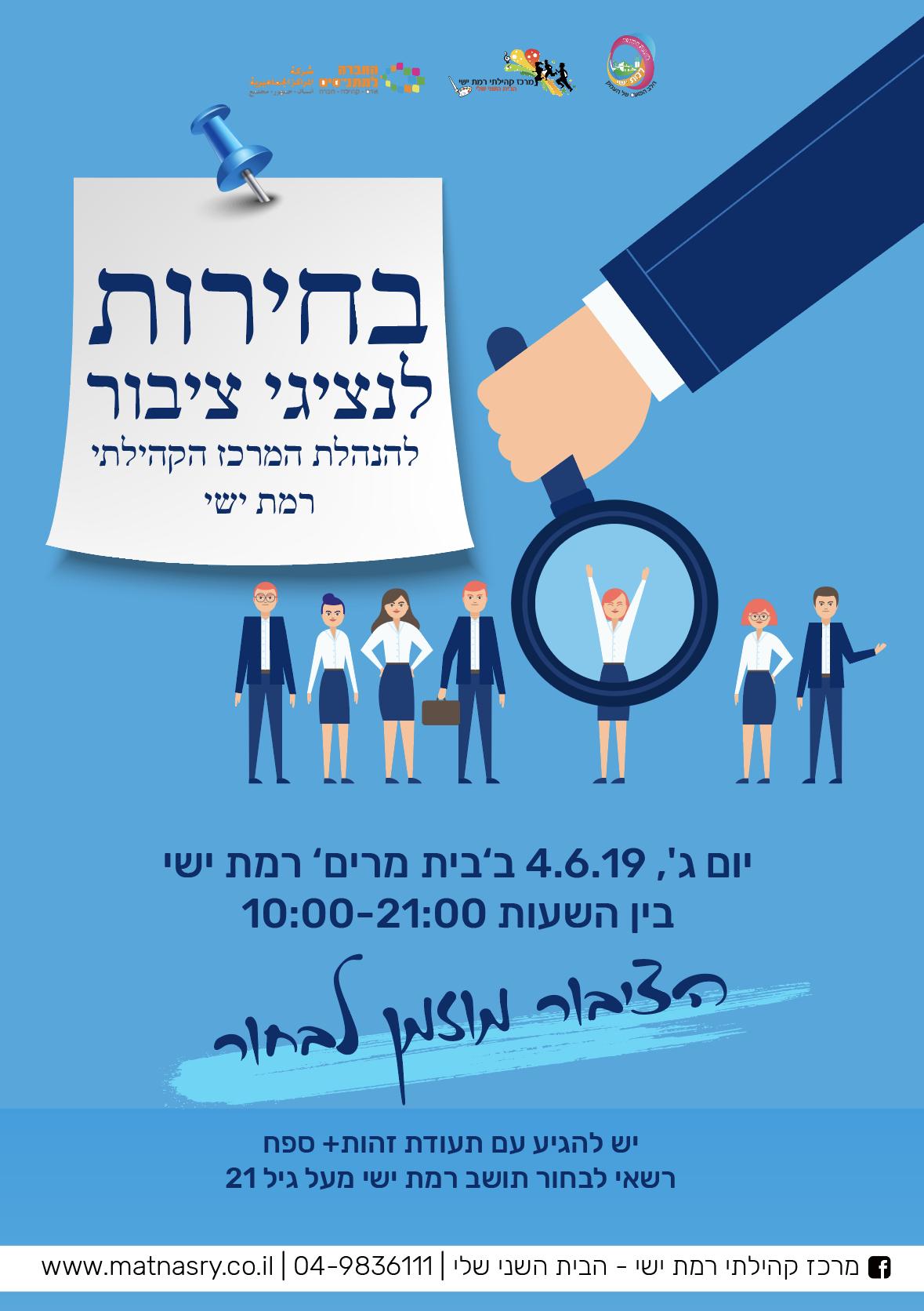 הזמנה לבחירות לנציגי ציבור להנהלת המרכז הקהילתי