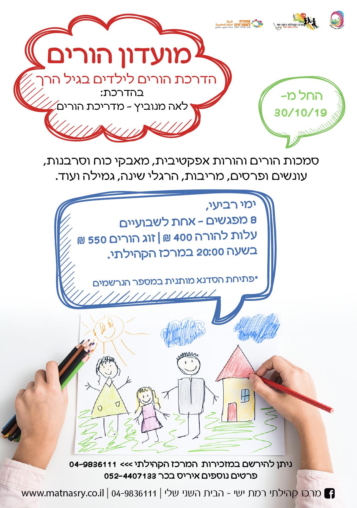 פרסום הדרכת הורים - מלל נגיש מופיע מעל התמונה