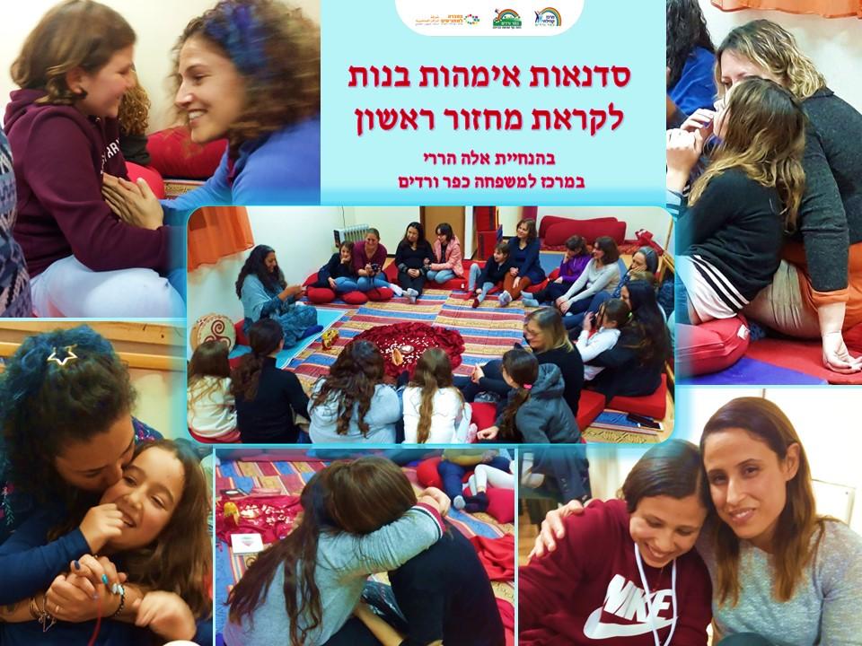 הזמנה לסדנאות אימהות בנות - מלל נגיש מעל התמונה