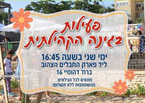פעילות בגינה הקהילתית  ימי שני בשעה 16:45  ליד פארק החבלים הצהוב  ברח' דהומיי 16  מתאים לכל הגילאים.  ההשתתפות ללא תשלום.